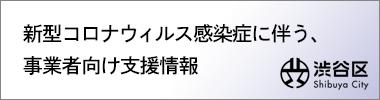 新型コロナウィルス感染症に伴う、事業者向け支援情報(渋谷区)