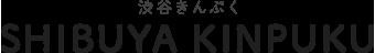 SHIBUYA KINPUKU | 公益社団法人渋谷区勤労者福祉公社 渋谷きんぷく