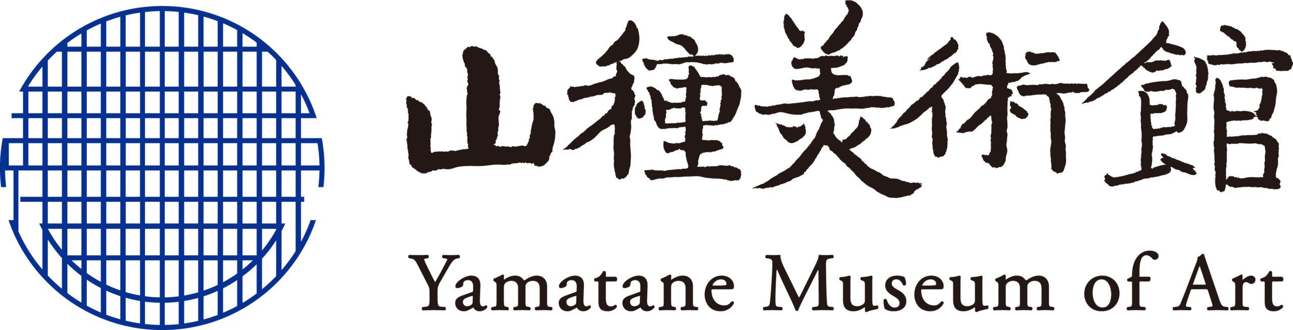 7月18日(土)~ 山種美術館再開!