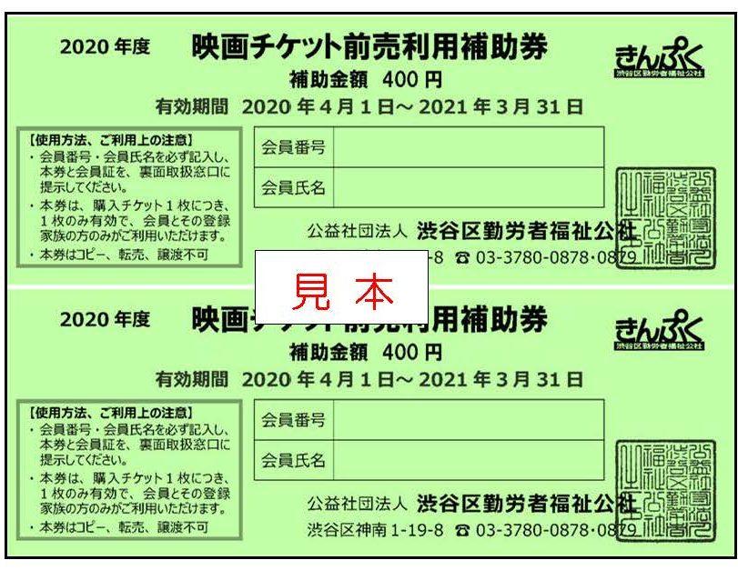 映画前売チケットも400円OFF!