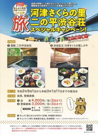 期間限定!「箱根 二の平渋谷荘&河津さくらの里」キャンペーン実施します!