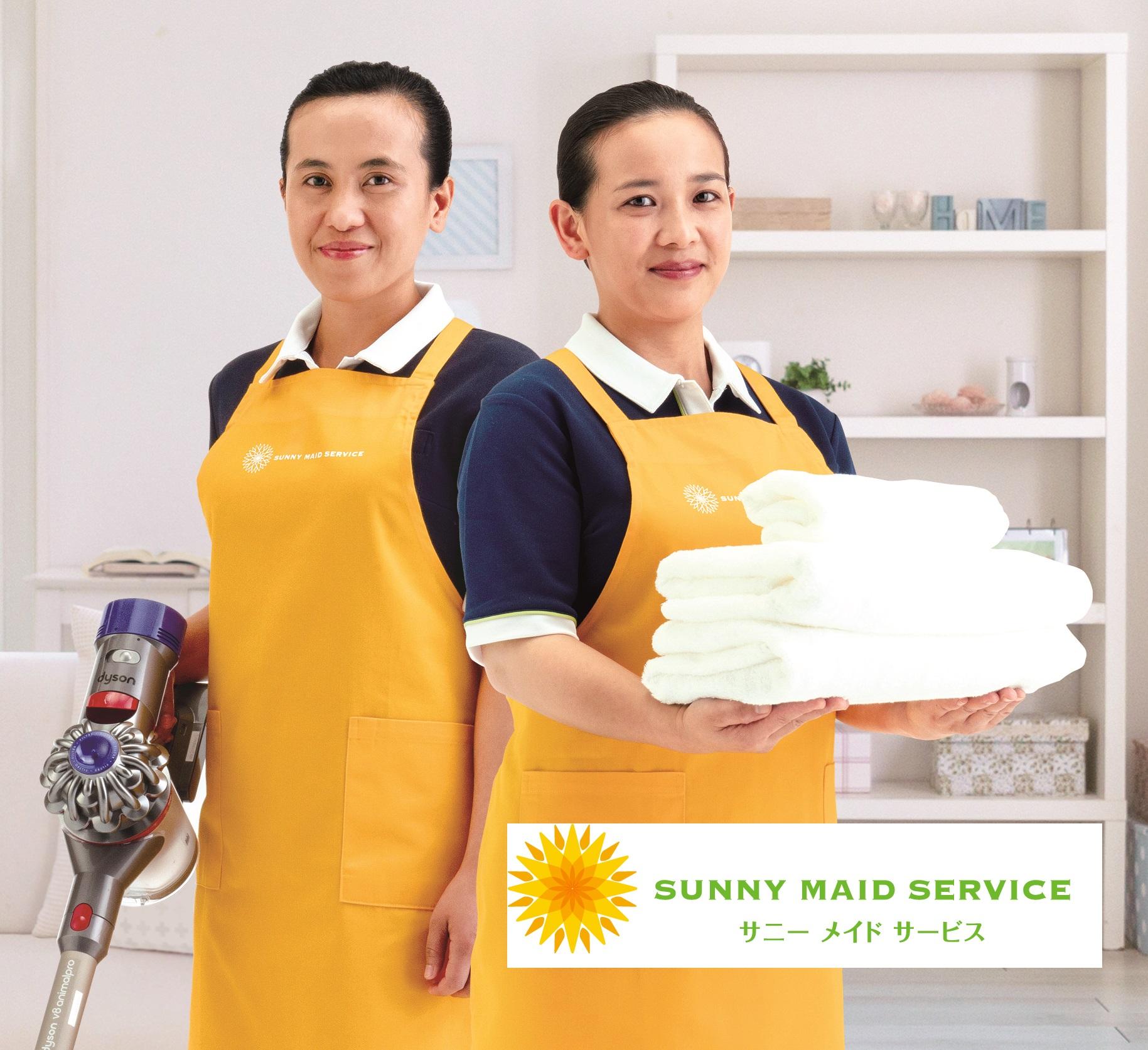 サニーメイドサービスで日常の家事をあなたに変わりお手伝い!