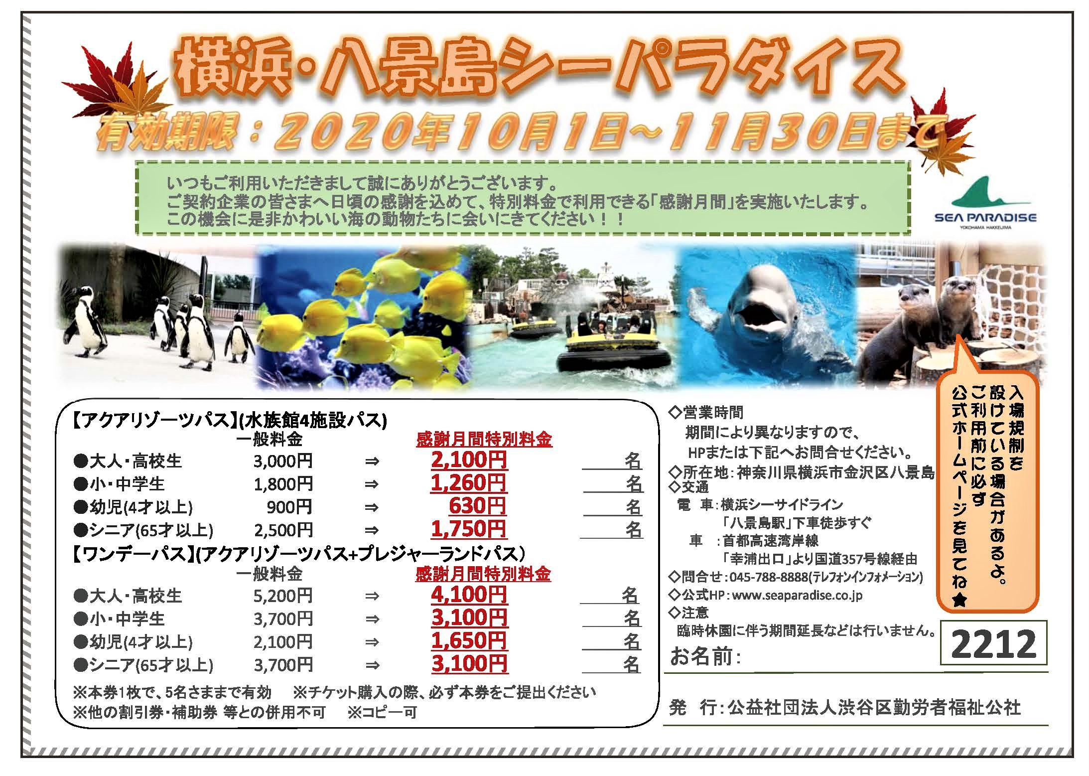 ~11/30(月)まで。横浜・八景島シーパラダイス感謝月間クーポン配布