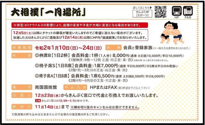 《11月号》1月場所・大相撲抽選販売詳細はこちら