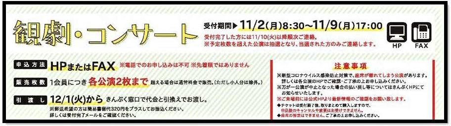 《11月号》観劇コンサートお渡し開始してます