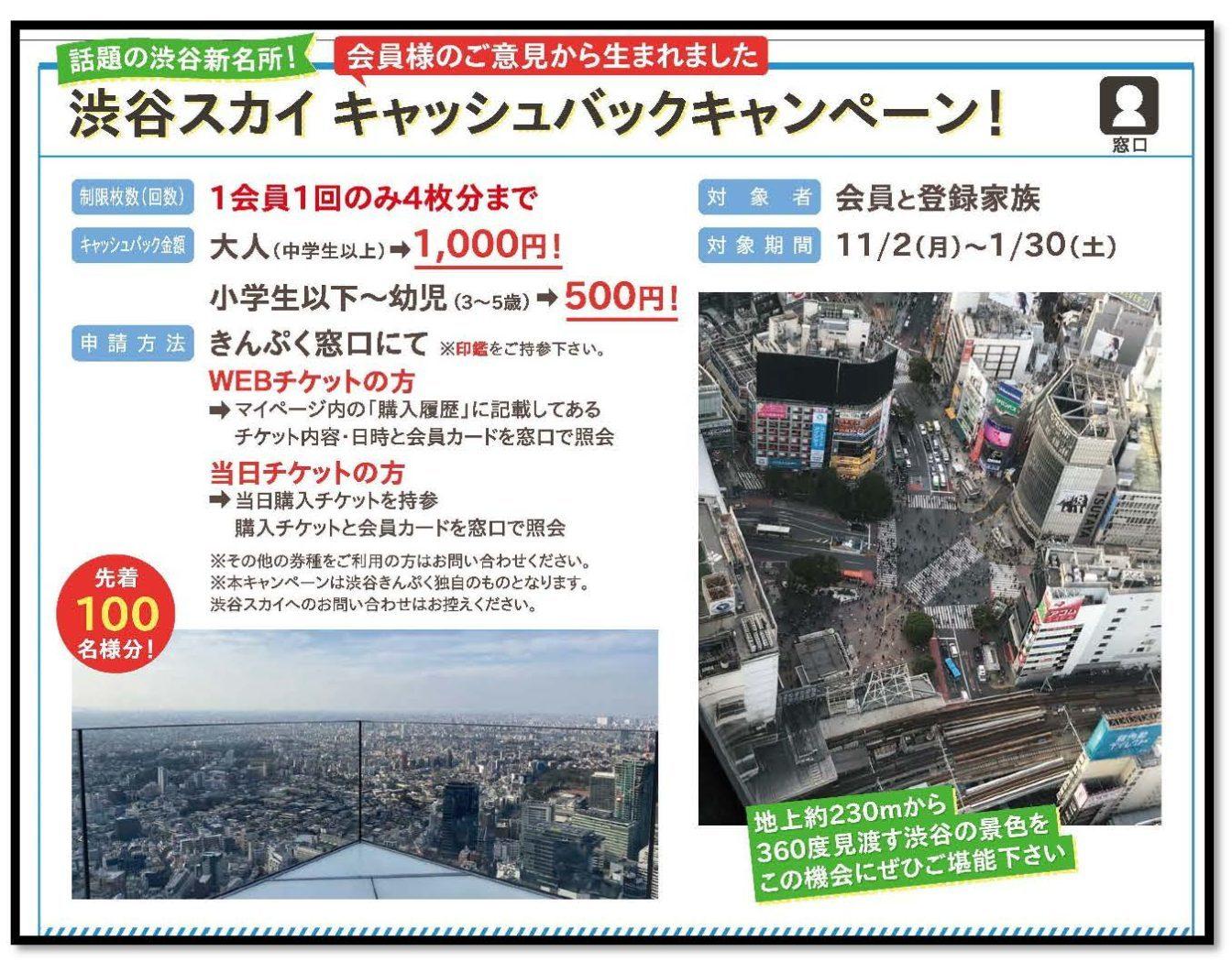 《お早目に申請してください》渋谷スカイの入場料キャッシュバック!