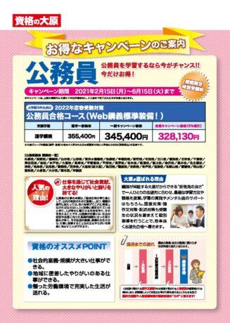 「資格の大原」から 公務員合格コース!