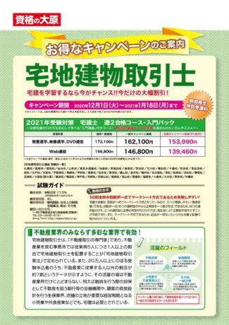 【HP限定情報・補助もあります】資格を取るなら今!宅地建物取引士!