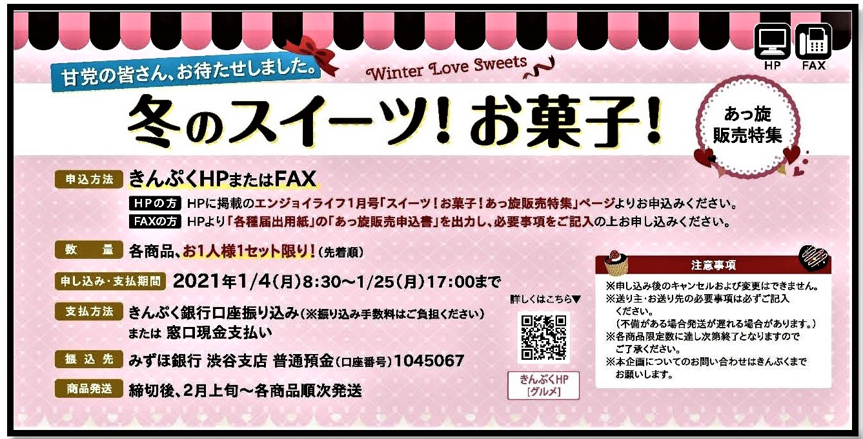 【1月号】おうち時間を楽しく過ごそう!冬のスイーツ!お菓子!