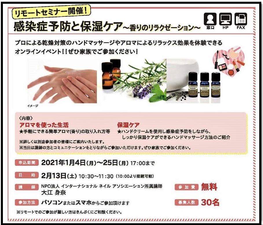 【1月号】参加者募集!「感染症対策と保湿ケア」