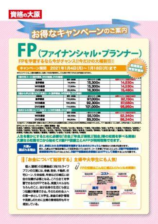 【HP限定情報・補助もあります】将来のお金の不安解消して、資格も取ろう!ファイナンシャル・プランナー講座