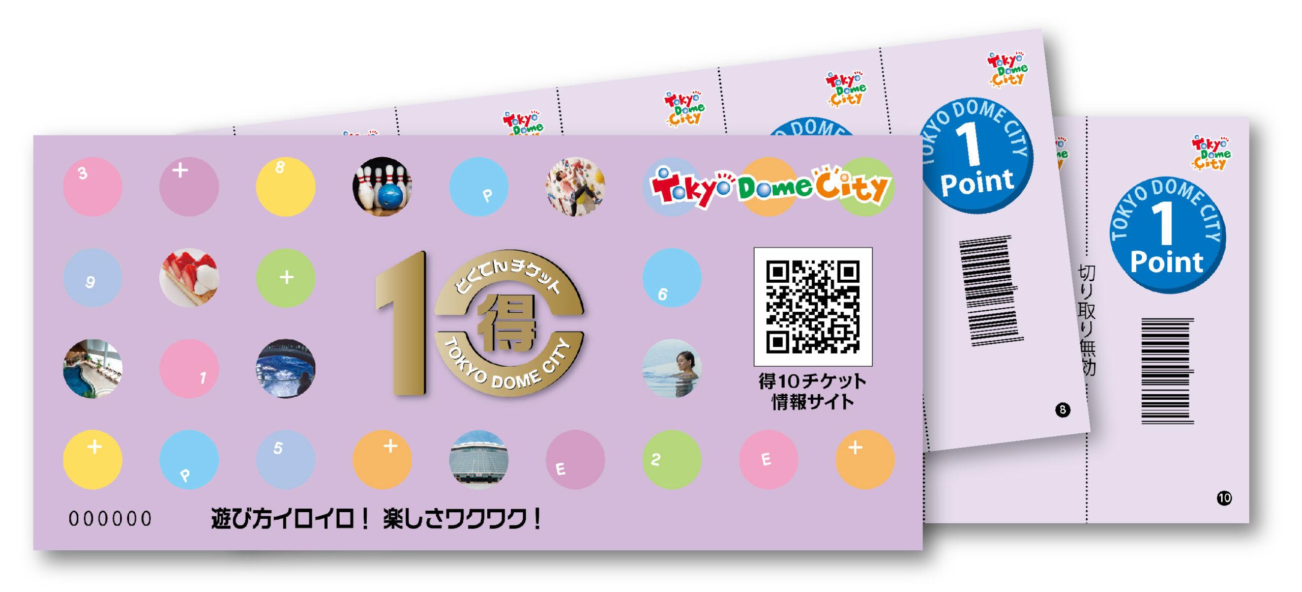 東京ドームシティなら、話題のグルメも温泉も遊園地も!