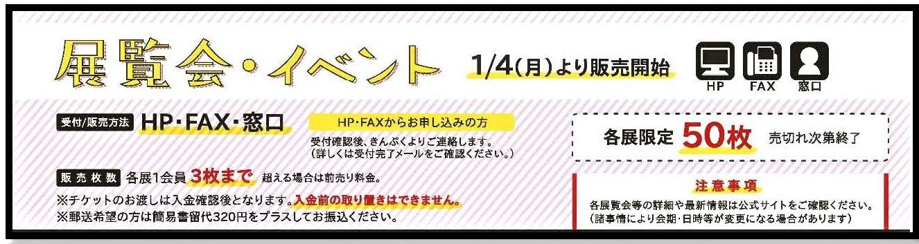 【1月号】展覧会・イベントはこちら