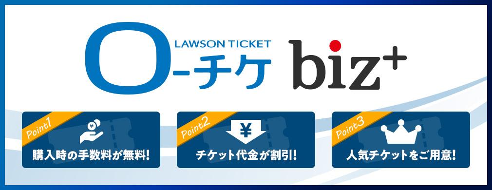 4/1(木)~ コンサート、美術館、映画館チケットはローチケbiz⁺ 使い方