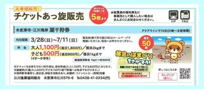 《3月号》限定50枚!木更津・江川海岸潮干狩りチケットはこちら