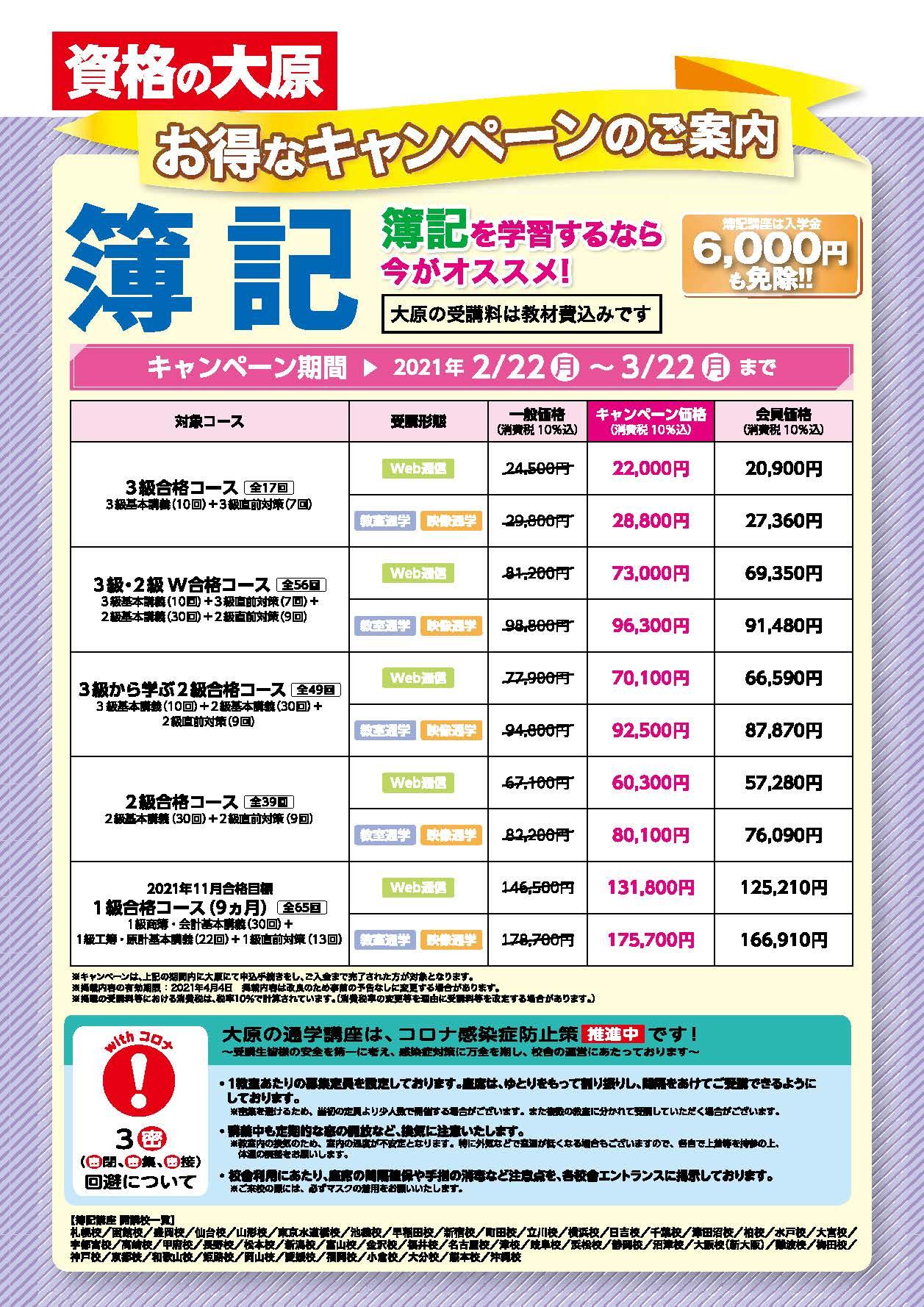 「資格の大原」簿記合格コースがキャンペーン価格から更に5%OFF!