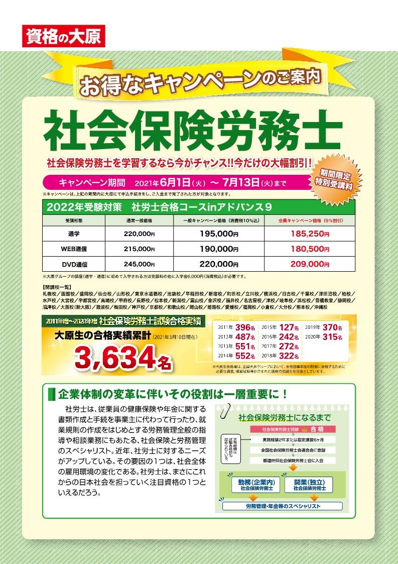 「資格の大原」社会保険労務士コースがキャンペーン価格から更に5%OFF!