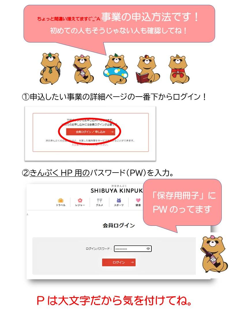 「エンジョイライフニュース」5/1(土)公開!申込方法ご確認ください。