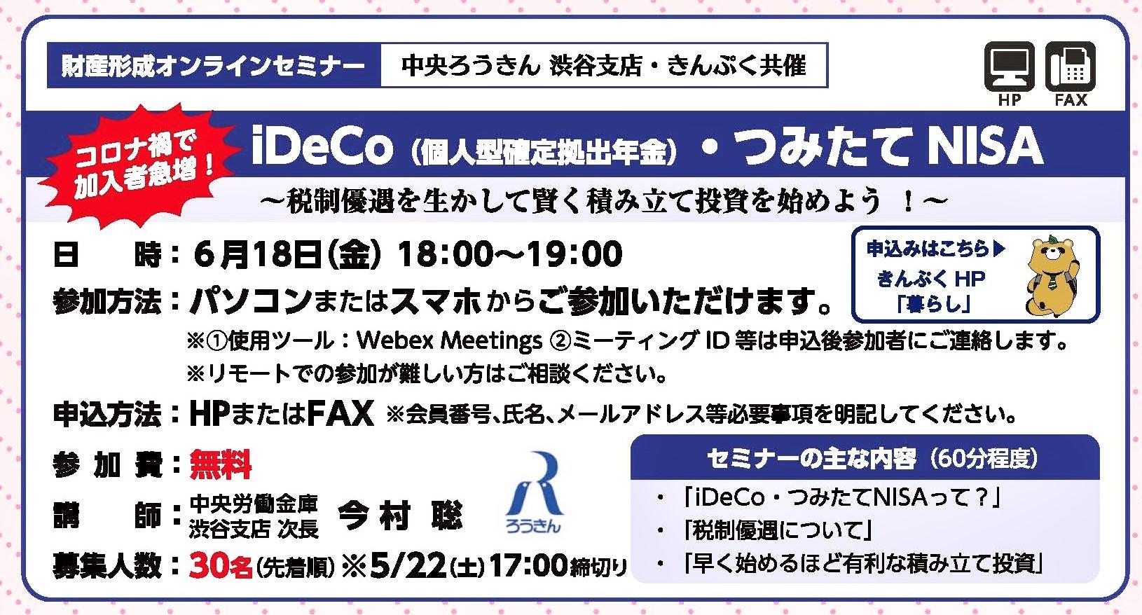 参加者募集中!iDeco(イデコ)・つみたてNISAリモートセミナー