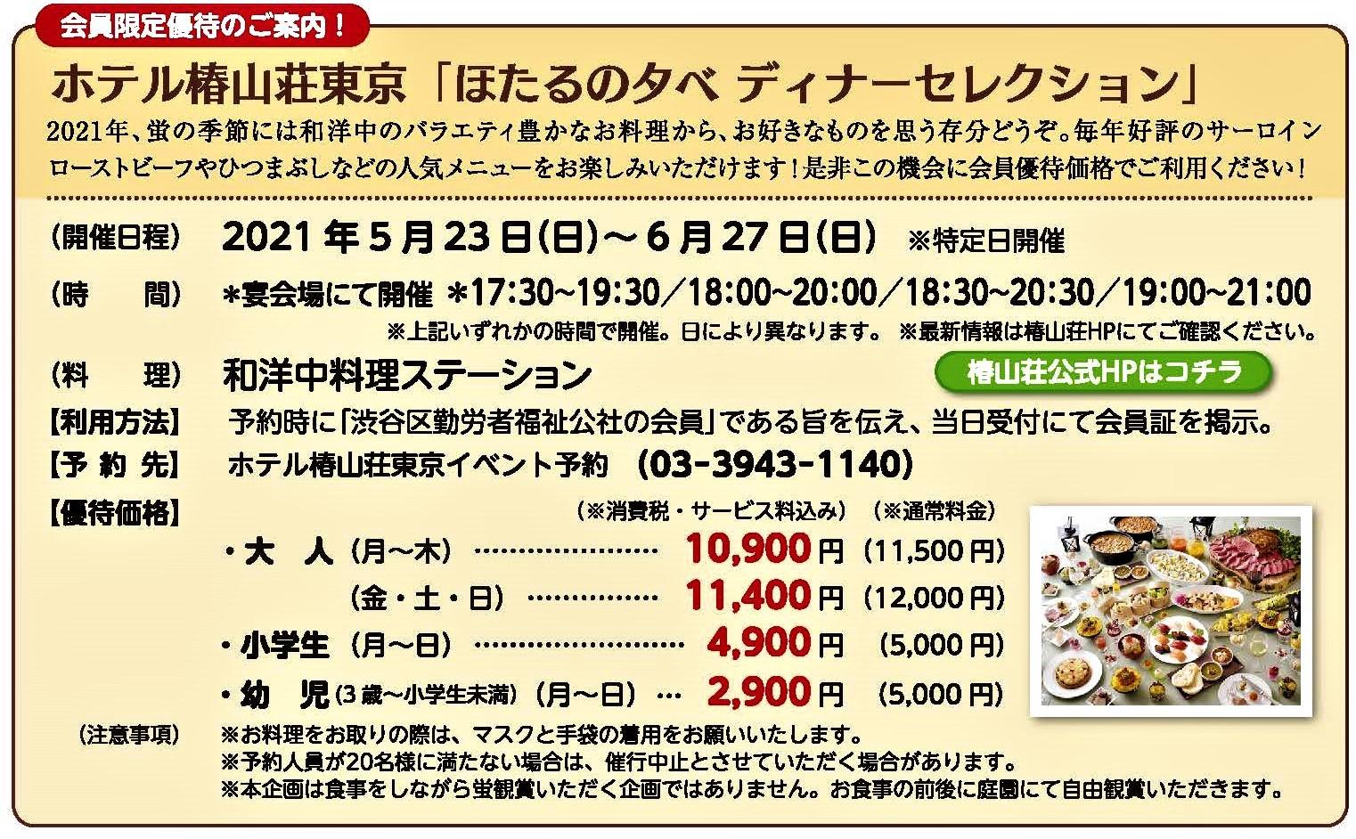 ホテル椿山荘東京 「ほたるの夕べ ディナーセレクション」お得です