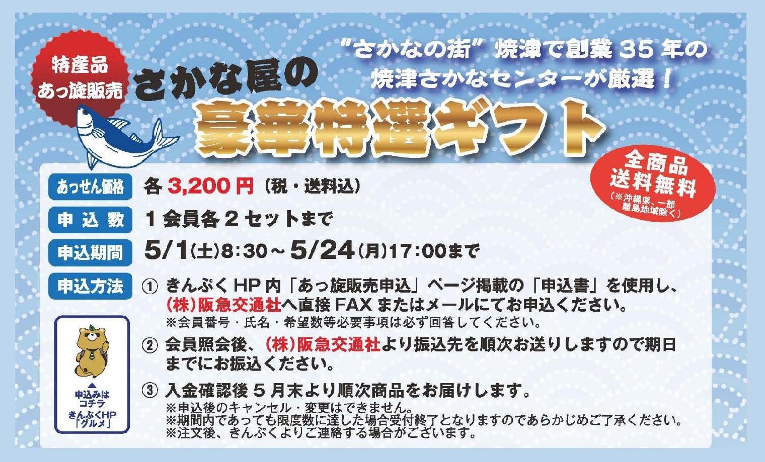 『5月号』焼津・さかな屋の豪華特選ギフト詳細ページはこちら