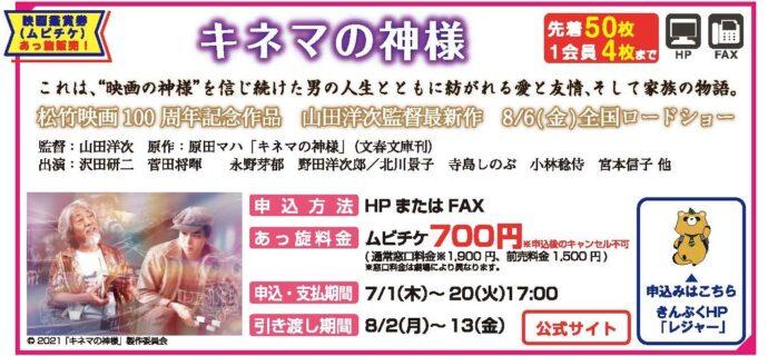 7月号掲載 映画「キネマの神様」特別料金!先着順です!