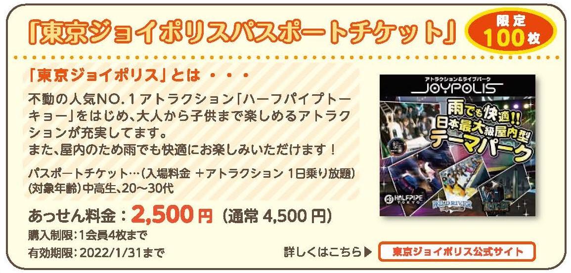 7月号掲載 東京ジョイポリスパスポートチケット販売