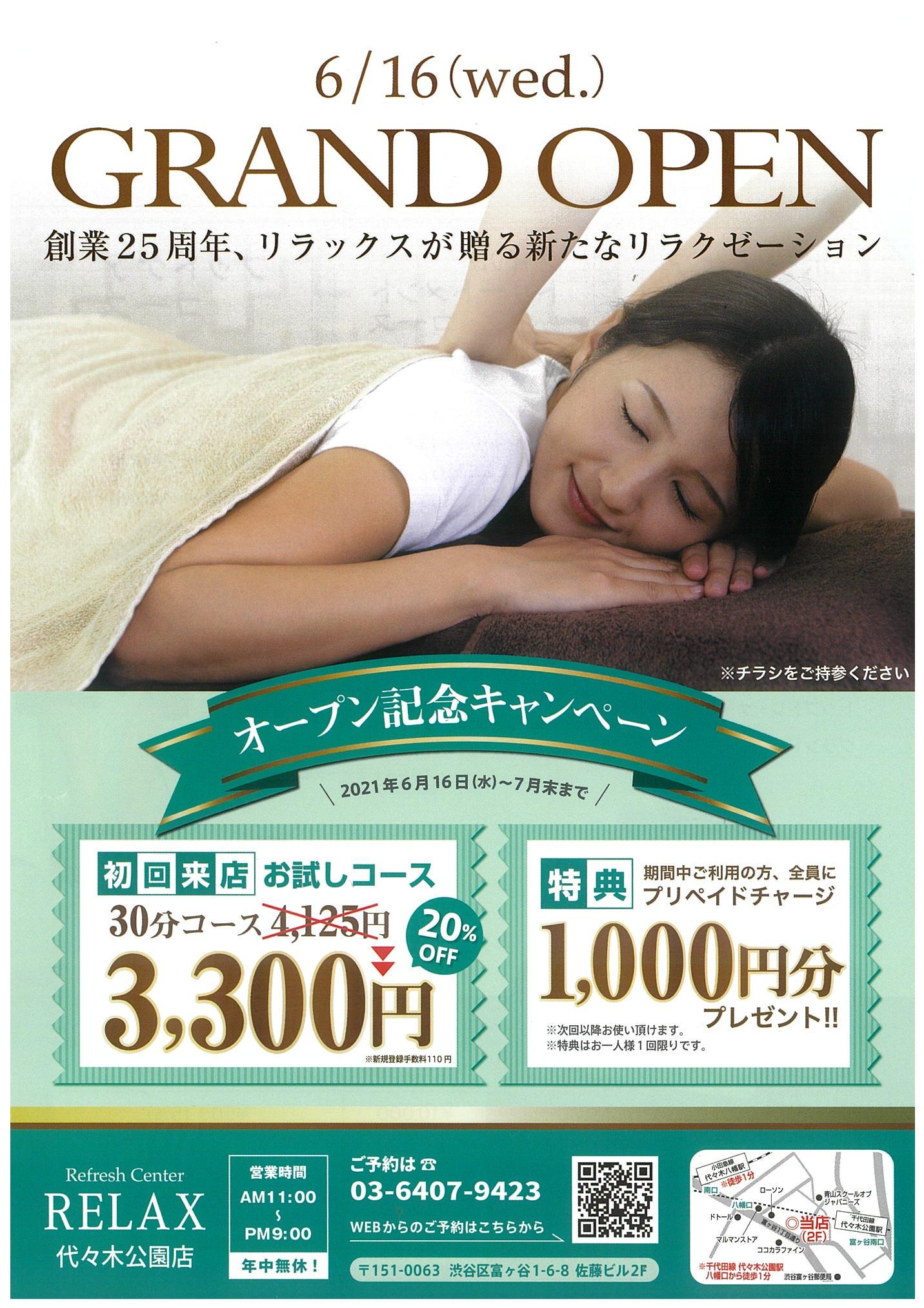 【HP限定情報】リラックス 代々木公園店OPEN! チラシ持参でOPEN記念価格!