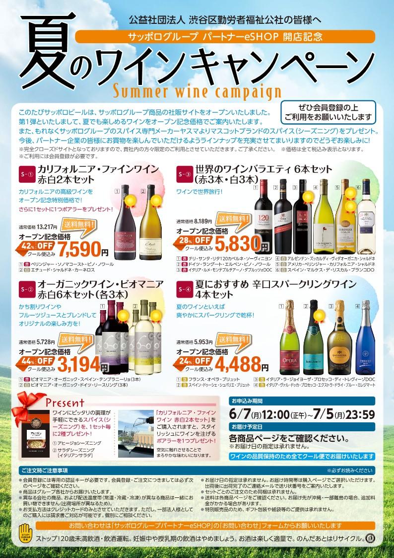 【HP限定情報】夏のワイン最大44%OFF!    ブルーシールアイスも20%OFF!送料無料!