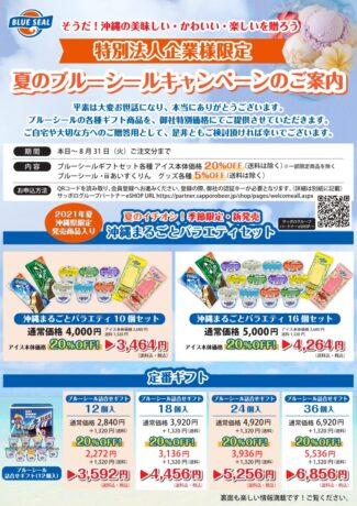 【HP限定情報】送料無料!ブルーシールアイスも20%OFF!送料無料!
