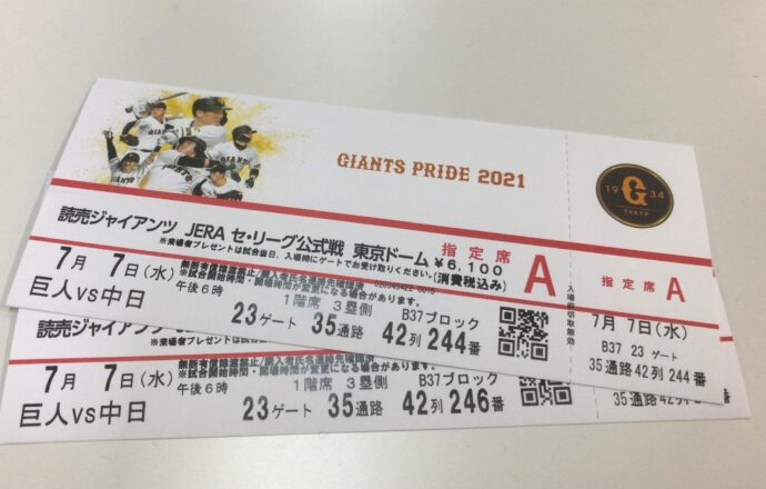 【HP/LINE/メルマガ限定】巨人VS中日戦 無料プレゼント!