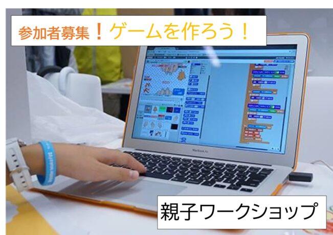 7/15 しぶや区ニュース掲載 参加者募集!プログラミングを親子で学ぼう!