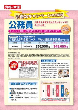 【HP限定】試験範囲の広い公務員試験を効率よく!「資格の大原」なら会員価格!