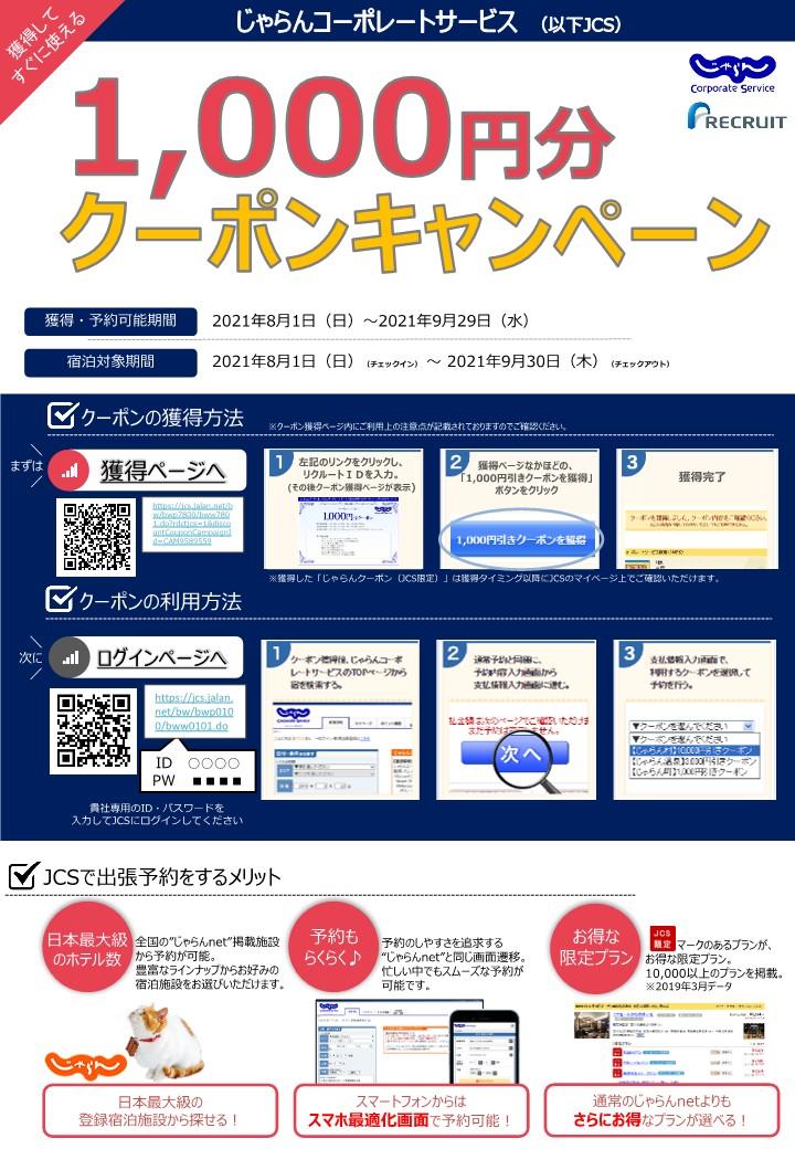 【HP限定情報】じゃらんコーポレートサービス。1,000円クーポン配布中!