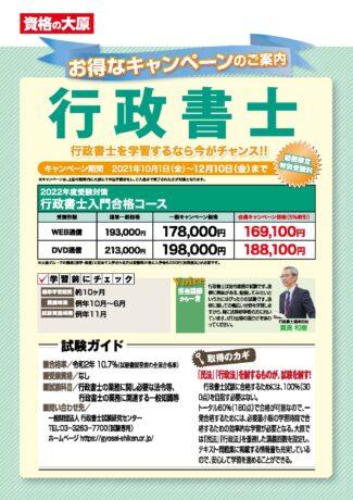 「資格の大原」行政書士コースがキャンペーン価格から更に5%OFF!