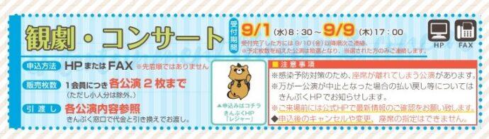 【9月号】観劇・コンサートはこちら!