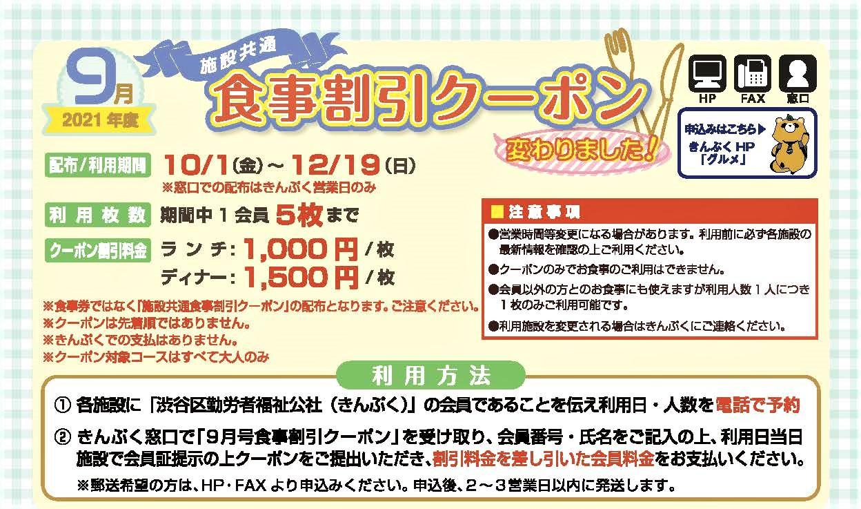 【9月号】食事割引クーポンはこちら(ご利用は10月1日~)