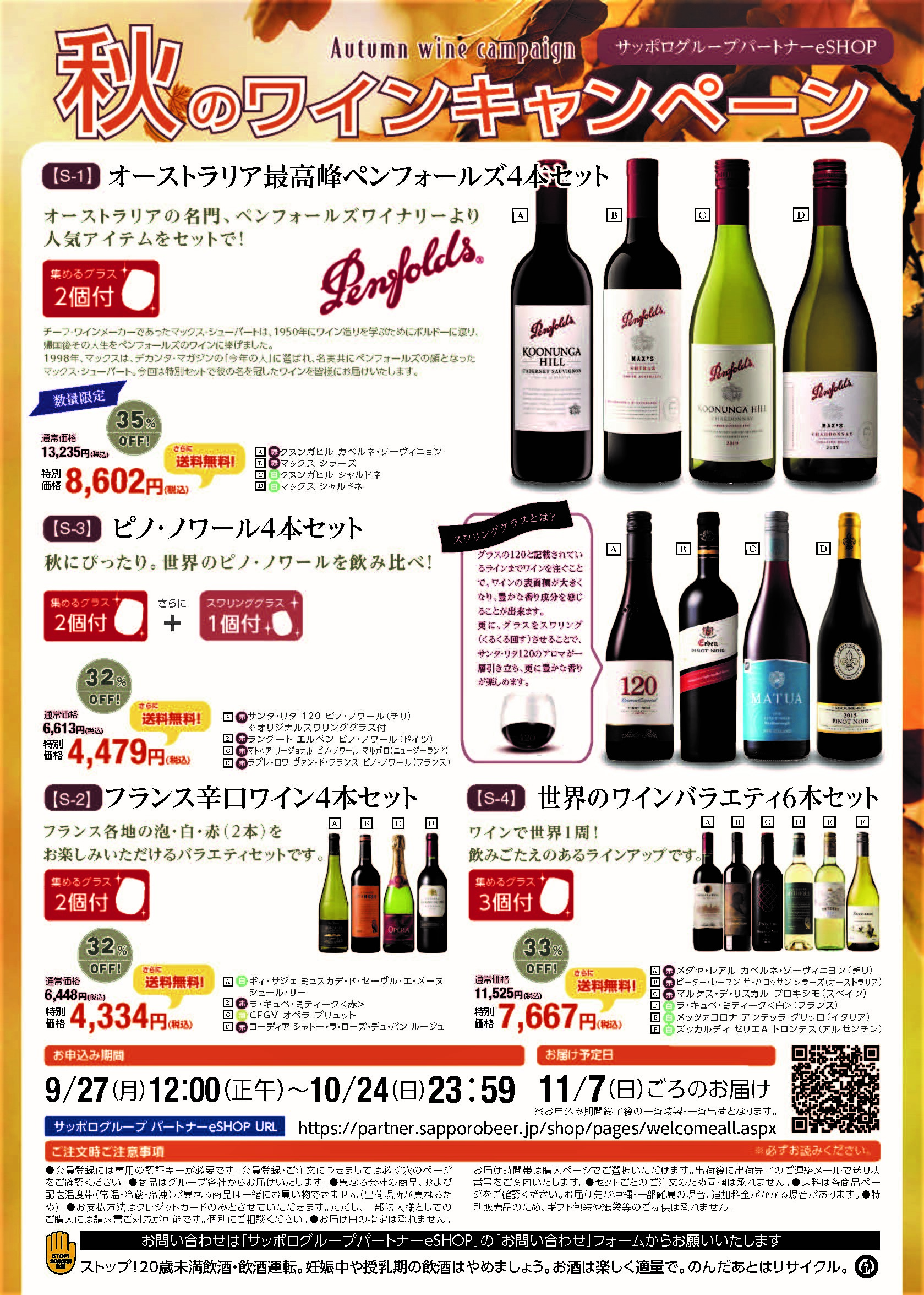 【HP限定】~10/24(日)23:59まで!送料無料!秋のワインキャンペーン