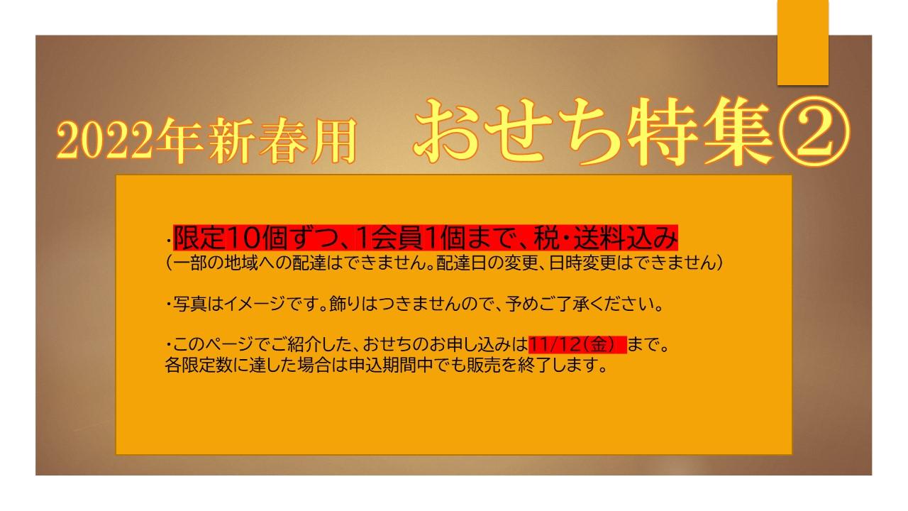 【HP限定】おせち特集②