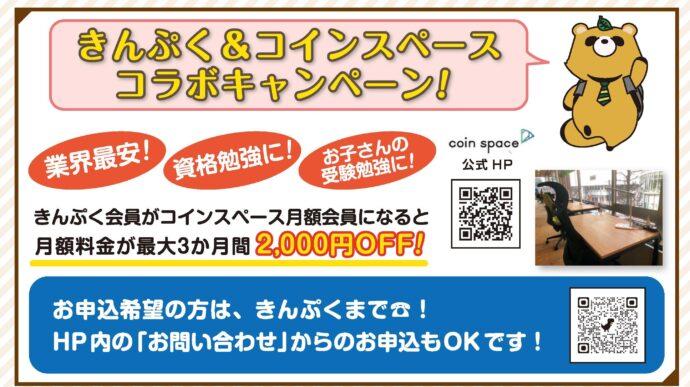 キャンペーン中!きんぷく会員なら、コインスペースの月額会費が2,000円OFF!(最大3か月)